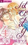 はぴまり~Happy Marriage!?~ (4) (フラワーコミックス)