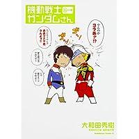 機動戦士ガンダムさん (16)の巻 (角川コミックス・エース)