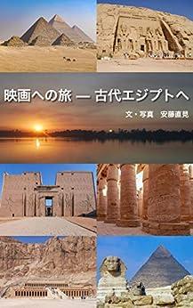[安藤直見]の映画への旅 — 古代エジプトへ