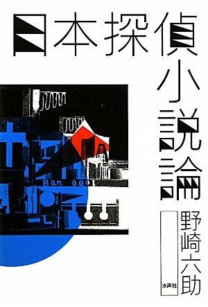 日本探偵小説論の詳細を見る