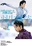 フィギュアスケート通信DX グランプリファイナル2019 最速特集号 (メディアックスMOOK) 画像
