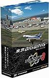 ぼくは航空管制官3 東京ビッグウイング