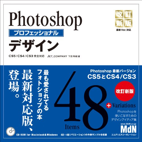 Photoshopプロフェッショナルデザイン改訂新版 CS5/CS4/CS3完全対応の詳細を見る