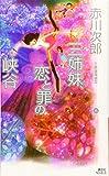 三姉妹、恋と罪の峡谷 三姉妹探偵団(25) (講談社ノベルス)