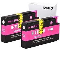 (増量タイプ) HP 711 マゼンタ 2色セット 顔料(にじみにい/くっきり/高耐水性/文字印刷に最適) 互換インク 【バウストア】 CZ133A