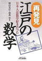 再発見江戸の数学―日本人は数学好きだった (B&Tブックス)