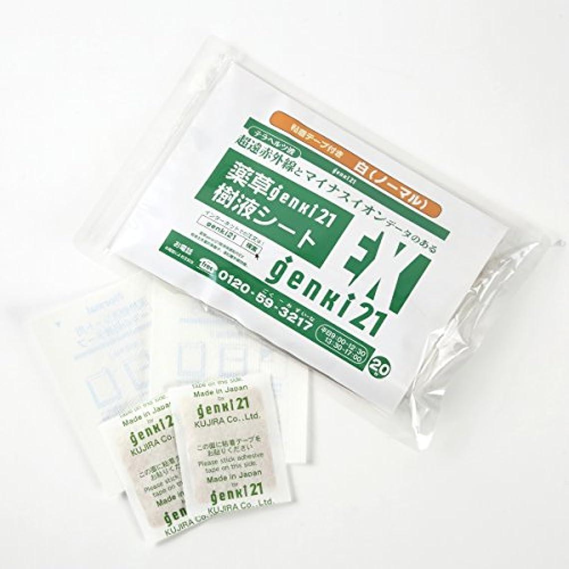 医薬差し引くチャームgenki21 『薬草genki樹液シート EX』20枚入 【ノーマル粘着テープ付】