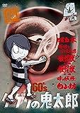 ゲゲゲの鬼太郎 60's 4 [DVD]