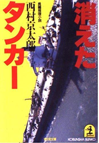 消えたタンカー (光文社文庫)の詳細を見る