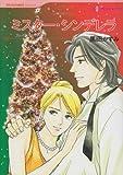 ミスター・シンデレラ (HQ comics ク 4-4)