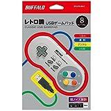 ゲームパッド 8ボタン スーパーファミコン風 グレー Buffalo iBuffalo Classic USB Gamepad for PC BSGP815GY