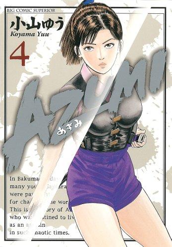 AZUMI-あずみ- 4 (ビッグコミックス)の詳細を見る