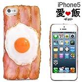 docomo SoftBank au iPhone 5 専用 食品サンプル 愛飯 iPhone5 ハード ケース カバー (ベーコンエッグ)