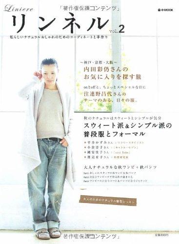 リンネル vol.2  (e-MOOK)