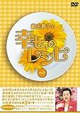 細木数子の幸せのレシピ vol.3 初回限定版[DVD]