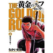 黄金のラフ(6)【期間限定 無料お試し版】 (ビッグコミックス)
