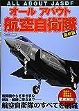 オールアバウト航空自衛隊 最新版 (イカロス・ムック)