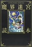 魔界迷宮読本 (POE BACKS)