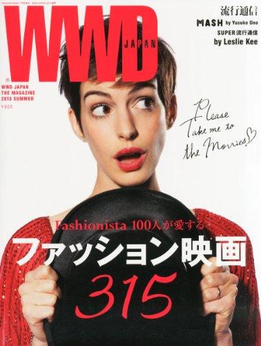 WWD for Japan (ウィメンズ・ウェア・デイリー・フォー・ジャパン) 2013夏号 2013年 07月号 [雑誌]の詳細を見る