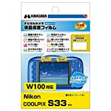 HAKUBA デジタルカメラ液晶保護フィルム 防水機種に最適な親水タイプ Nikon COOLPIX S33専用 DGFH-NCS33