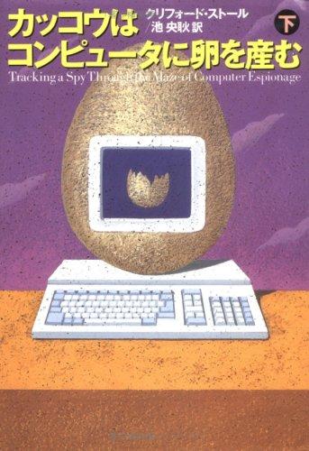 カッコウはコンピュータに卵を産む〈下〉の詳細を見る