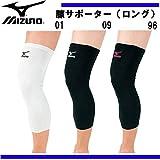 MIZUNO(ミズノ) バレーボール 膝 サポーター ユニセックス (1個入り) ロングタイプ 59SS904 ホワイト F フリーサイズ