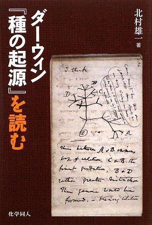 ダーウィン『種の起源』を読むの詳細を見る
