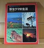 野生ウマの生活 (科学のアルバム 11)