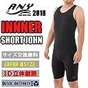 ショートジョンインナー 2018 インナー ショートジョン ANDNEWYOU 起毛 保温インナー (M)