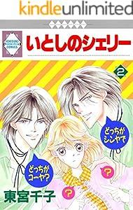 いとしのシェリー 2巻 (冬水社・いち*ラキコミックス)