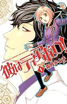 彼はディアボロ!(1) (別冊フレンドコミックス)