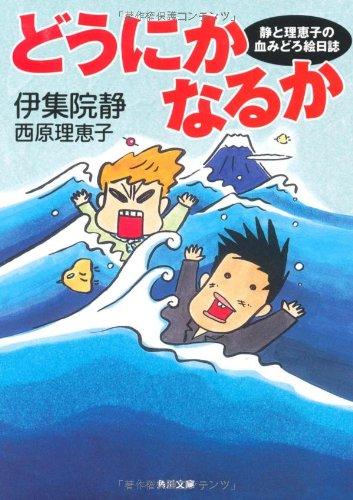 どうにかなるか  静と理恵子の血みどろ絵日誌 (角川文庫)の詳細を見る