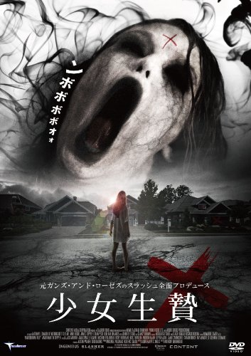 少女生贄 [DVD]の詳細を見る