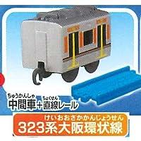 カプセルプラレール いってきます!東西通勤列車編 [2.323系大阪環状線 中間車+直線レール](単品)