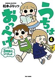 うちはおっぺけ 3姉妹といっしょ(4) (バンブーコミックス すくパラセレクション)