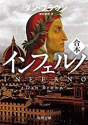 インフェルノ(角川文庫 上中下合本版)