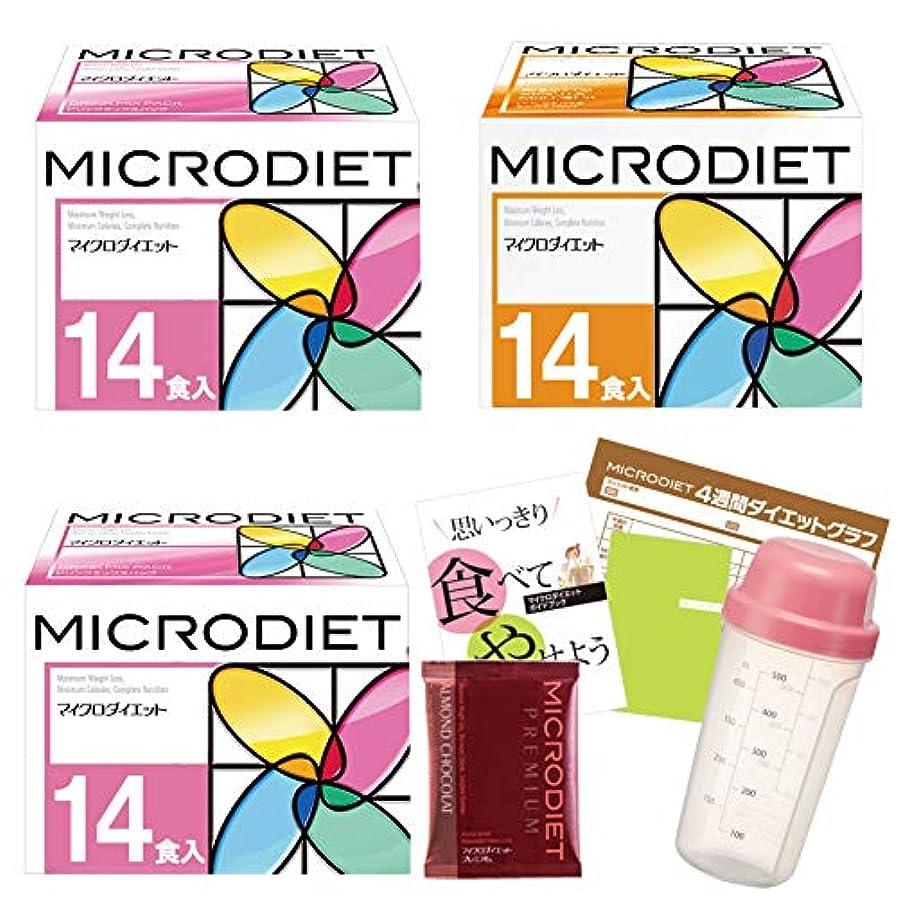 管理計画高度マイクロダイエット2箱セット+豪華プレゼント(ドリンク、リゾット&パスタ各1箱:G1002)