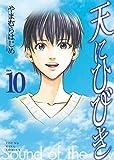 天にひびき (10) (ヤングキングコミックス)