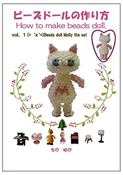 How to make  a 3D beads doll (Japanese Edition) by [mori yuka]