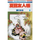 夏目友人帳 9 (花とゆめCOMICS)