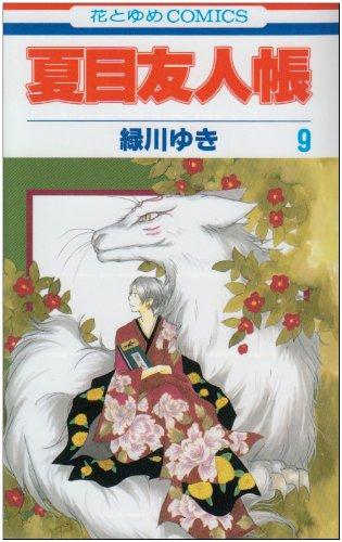 夏目友人帳 9 (花とゆめCOMICS)の詳細を見る