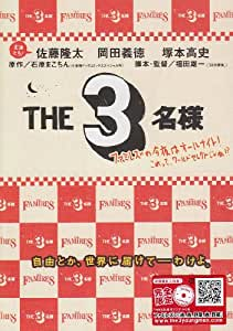 THE 3名様 ファミレズの今夜はオールナイト!これってワールドセレクションじゃね!? [DVD]
