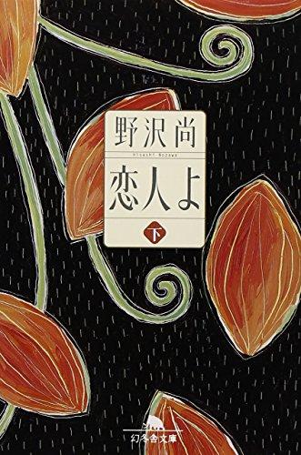 恋人よ〈下〉 (幻冬舎文庫)