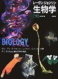 レーヴン ジョンソン 生物学〈下〉 画像