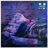 斑蠡~MADARA~PV集 [DVD]