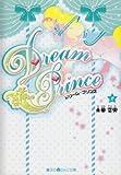 Dream prince 2 (魔法のiらんど文庫 み 5-2)