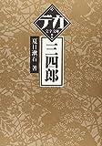 三四郎 (デカ文字文庫) 画像