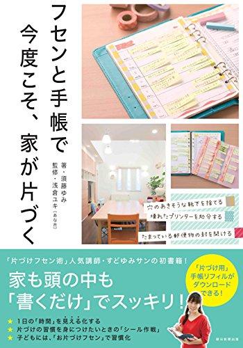 フセンと手帳で今度こそ、家が片づくの詳細を見る