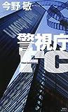 警視庁FC (講談社ノベルス)