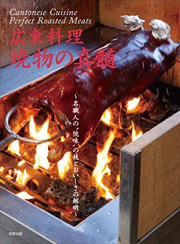 """広東料理 焼物の真髄―名職人の""""焼味""""の技とおいしさの解明"""